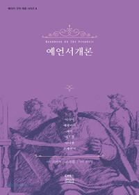 예언서개론 - 베이커 구약 개론 시리즈 3