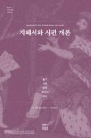 지혜서와 시편개론 - 베이커 구약 개론 시리즈4