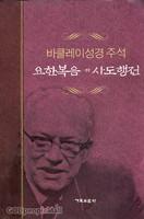 [개정판] 바클레이신약주석 시리즈 6 - 요한복음 하, 사도행전