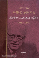 [개정판] 바클레이신약주석 시리즈 7 - 로마서 · 고린도전후서