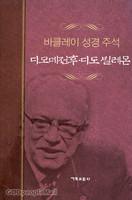 [개정판] 바클레이신약주석 시리즈 9 - 디모데전후 · 디도 · 빌레몬