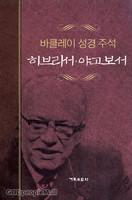 [개정판] 바클레이신약주석 시리즈 10 - 히브리서 · 야고보서