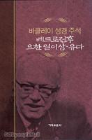 [개정판] 바클레이신약주석 시리즈 11 - 베드로전후 · 요한일이삼 · 유다