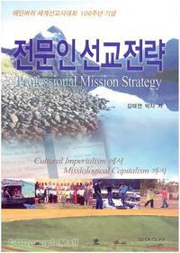 전문인 선교전략