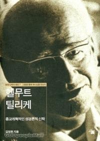 헬무트 틸리케 - 현대 신학자 평전7