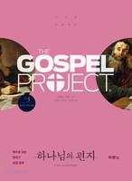 가스펠 프로젝트 - 신약 5 : 하나님의 편지 (청장년 인도자용)