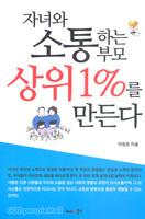 자녀와 소통하는 부모 상위1%를 만든다