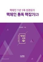 맥체인 통독 맥잡기(2)