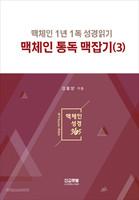맥체인 통독 맥잡기(3)