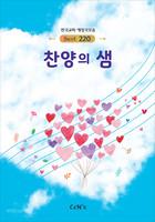 찬양의샘 (한국교회 애창곡모음 best 220곡) - 스프링 찬양악보집