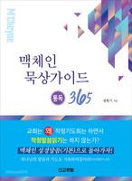 맥체인 묵상가이드 (통독365)