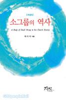 [개정판] 소그룹의 역사
