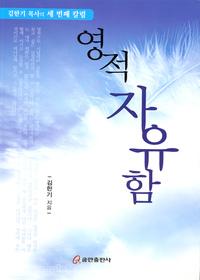 영적 자유함 - 김한기 목사의 세 번째 칼럼