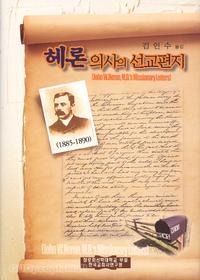 헤론 의사의 선교편지(1885-1890)