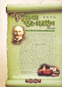 알렌 의사의 선교.외교편지(1884-1905)