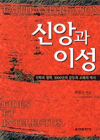신앙과 이성 - 신학과 철학, 2000년의 갈등과 조화의 역사