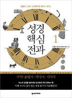성경핵심전과 1 - 구약:율법서/역사서/시가서