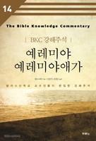 [개정판]예레미야 예레미야애가 - BKC강해주석시리즈 14