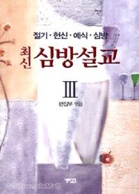 최신 심방설교3 - 절기 헌신 예식 심방
