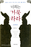 너희는거룩하라 (레위기) - 김영진 교수의 구약 주석 시리즈 3