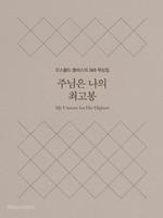 주님은 나의 최고봉 (미니북 양장본) - 오스왈드 챔버스의 365일 묵상집 특별판