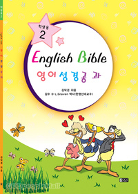 영어 성경 공과 : 학생용 2