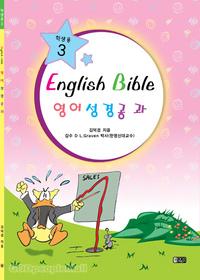 영어 성경 공과 : 학생용 3