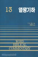 열왕기하 - WBC 성경주석 13