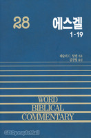 에스겔 1~19 - WBC성경주석 28