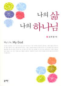 나의 삶 나의 하나님