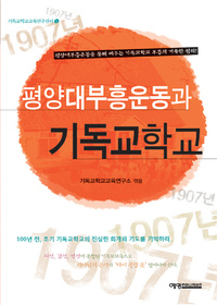 평양대부흥운동과 기독교학교 - 기독교학교교육연구신서2