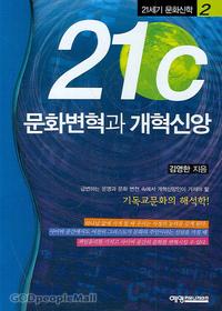 21C 문화변혁과 개혁신앙 - 21세기 문화신학2