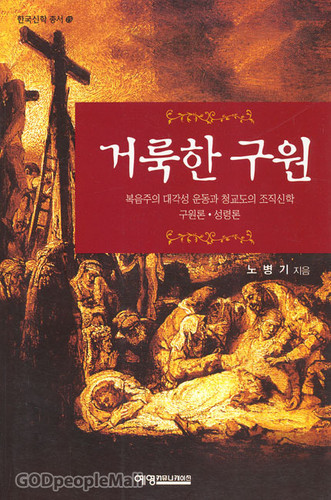 거룩한 구원 - 한국신학총서 15