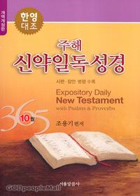 [개역개정판] 주해 신약 일독성경 10월(한영대조)