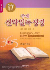 [개역개정판] 주해 신약 일독성경 11월(한영대조)