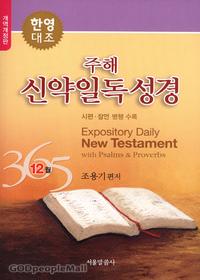 [개역개정판] 주해 신약 일독성경 12월(한영대조)