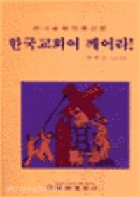 한국교회여 깨어라 - 한국교회의 갱신론