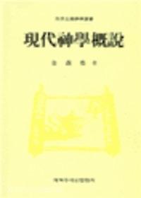 현대신학개설 - 개혁주의 신학총서 6