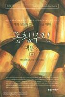 지적 성장과 영적성숙을 위한 종횡무진 책읽기 (상) - 독서법 시리즈 2