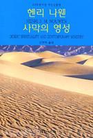 사막의 영성