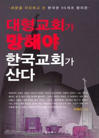 대형교회가 망해야 한국교회가 산다