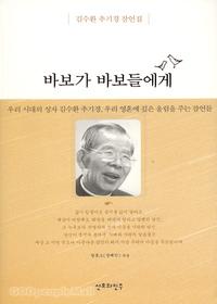 바보가 바보들에게 - 김수환 추기경 잠언집