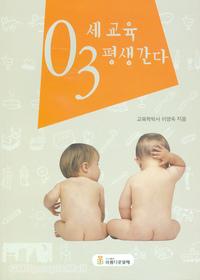 03세 교육 평생간다