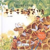 부웅 부웅 꿀벌 가족 (책임감)