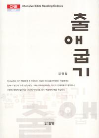 출애굽기 - CNB402