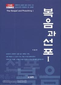 복음과 선포 1 - CNB1004