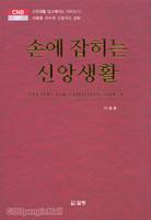 손에 잡히는 신앙생활 - CNB507