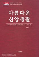 아름다운 신앙생활 - CNB508