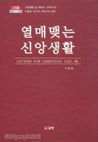열매맺는 신앙생활 - CNB509
