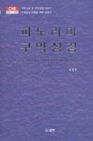 파노라마 구약성경 - CNB707